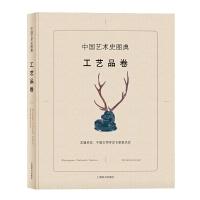 中国艺术史图典・工艺品卷