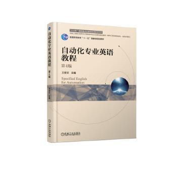 自动化专业英语教程 第4版