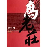高老庄/贾平凹长篇小说典藏大系