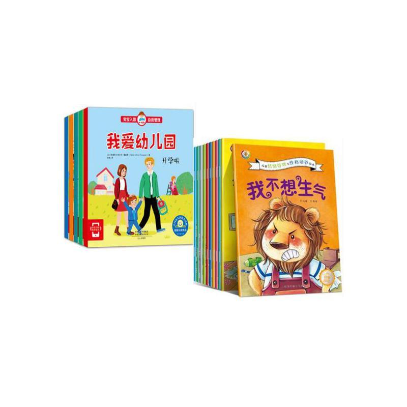 宝宝入园自我管理我爱幼儿园+儿童情绪管理与性格培养绘本我不想生气聪明宝宝早教启蒙故事书培养孩子内心强大好习惯培养幼儿图书0-3-6-10岁图画书籍绘本0-3岁
