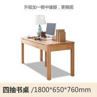 橡木书桌1.8米双人纯实木学习桌子大电脑桌家用办公简约 原木色四抽书桌(1800*650*760mm)【升 否