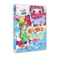 阳光姐姐小书房非常明星系列:夹心饼干宁佳心