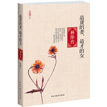 贤的妻,才的女-杨绛传(pdf+txt+epub+azw3+mobi电子书在线阅读下载)