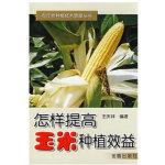 怎样提高玉米种植效益
