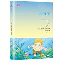 水孩子(杰西・史密斯精美手绘彩图版,擅长儿童文学的翻译家张炽恒译本)