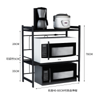 厨房微波炉置物架落地式多功能伸缩放烤箱的架子家用储物架收纳架B 加厚黑色双层伸缩架 【伸缩40-60cm】