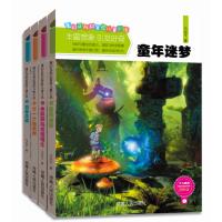 魔幻及科幻冒险儿童小说(套装共4册)
