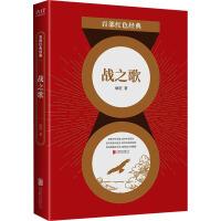 战之歌 北京联合出版公司
