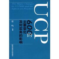 UCP600的主要变化及对实务的影响