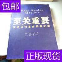 [二手旧书9成新]至关重要:宝洁公司基业长青之道 /[美]约翰・白?