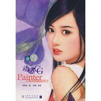 动感CG――Painter古典风格插画设计