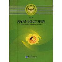 教师嗓音健康与训练 教师职业素养阅读丛书