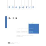 汉语教学名家文选 周小兵卷