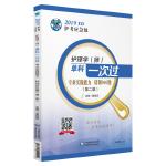 2019�o理�W(��)�慰埔淮芜^――��I���`能力特�900�}(第二版)(2019�o考��急包)