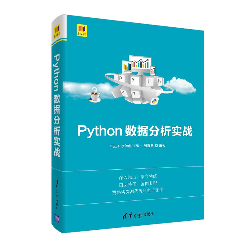 Python数据分析实战 零基础入门Python数据分析,两个完整的项目案例,提供源码和课件