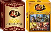 英雄杀卡牌 全套典藏版民间扩展英雄传奇武将标准版斗魂送桌布 CX
