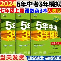 2020版初一上册五三 五年中考三年模拟七年级上 七年级上册语文数学英语五三53同步练习册