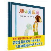 胆小鬼威利 精装绘本 3-6岁少幼儿童早教启蒙认知故事图画书籍 让孩子变得勇敢的勇气绘本