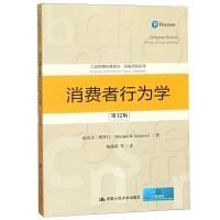 消费者行为学(第12版)市场营销系列将消费者行为学领域的国际前沿理论与中国本土实践相结合的开创性著作市场营销书籍
