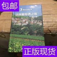 [二手旧书9成新]法国葡萄酒之旅 /米其林编辑部 广西师范大学出版
