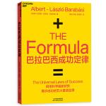 现货 巴拉巴西成功定律 网络科学*研究揭示成功的五大普适定律