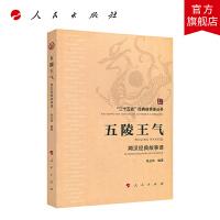 """五陵王气――两汉经典故事课(""""二十五史""""经典故事课丛书)"""