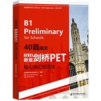 40篇搞定新版剑桥PET核心词汇和语法 2020 西安电子科技大学出版社