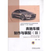 奔驰车模制作与装配(Ⅲ)