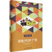 手绘POP广告 华中科技大学出版社