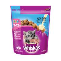 猫粮海洋鱼幼猫粮1.2kg宠物猫咪幼猫猫粮蓝猫咪主粮 s9c