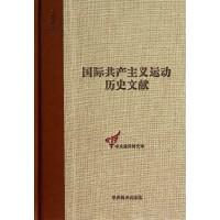 国际共产主义运动历史文献(34)(精)/中央编译局文库