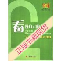 【二手旧书9成新】看好自己的文件夹 企业知识管理的精髓_水藏玺,范海东编著