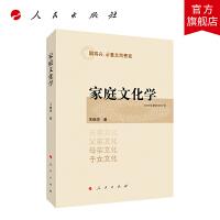 家庭文化学(2019年*修订版) 人民出版社