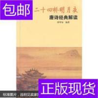 [二手旧书9成新]二十四桥明月夜――唐诗经典解读 孙琴安著 97875