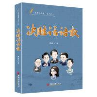 正版 决胜话语权 中国经济出版社
