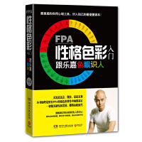 FPA性格色彩入门(作者亲笔签名本)