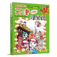 大中华寻宝系列3 天津寻宝记