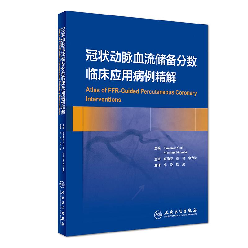 冠状动脉血流储备分数临床应用病例精解(翻译版)