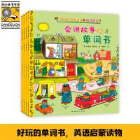 斯凯瑞金色童书·情景英语(百年诞辰纪念版,全4册)