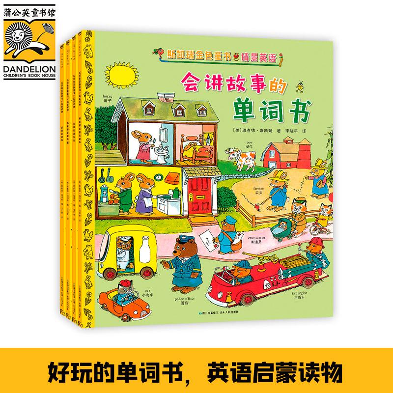 斯凯瑞金色童书·情景英语(百年诞辰纪念版,全4册) 风靡世界50余年,超好玩的单词书,英语启蒙读物,通过孩子熟悉的生活场景,介绍了成百上千个英语单词及丰富的知识,帮助孩子提高阅读技巧,让英语学习变得简单而快乐。(蒲公英童书馆出品)