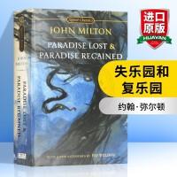 华研原版 失乐园和复乐园 英文原版 Paradise Lost and Paradise Regained 英文进口图