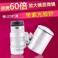 迷你显微镜高倍放大镜60倍带灯便携式高清放大镜古玩鉴定放大镜d