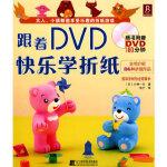 跟着DVD快乐学折纸