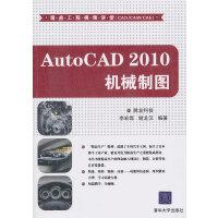 AutoCAD 2010机械制图(配光盘)(精益工程视频讲堂(CAD/CAM/CAE)超级实用的AutoCAD教程 配