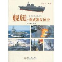 舰艇・重武器发展史
