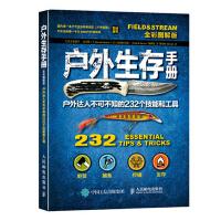 户外生存手册:户外达人不可不知的232个技能和工具(全彩图解版)