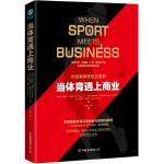 当体育遇上商业:首部解密体育运动商业化的前沿新作