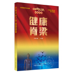 中国科技之路:中医药卷:健康脊梁(本书为中国科技之路丛书分册之一,为中宣部主题出版项目)