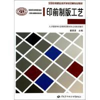 印前制版工艺(全国中等职业技术学校印刷专业教材)