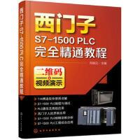 【RT】西门子S7-1500 PLC完全精通教程